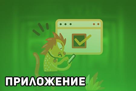 Мобильная версия сайта и приложение на ПК